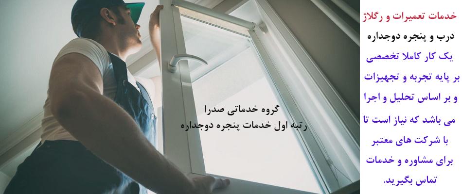 تعمیر و رگلاژ درب و پنجره دوجداره تهران و کرج